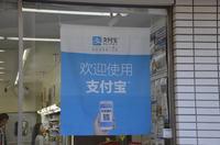 中国の電子マネーアプリ 支付宝 2017/07/23 21:18:09