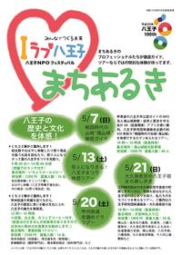 5月13日は「まちあるき」「演劇」で八王子を知るイベント開催