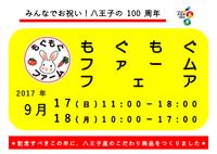 【市制100周年記念】もぐもぐファームフェア開催!9月17日(日)・18日(月)