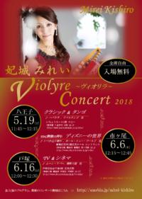 【明日開催】5/19八王子いちょうホールロビーコンサート♪