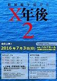 わりことしwith「X年後2」を多摩で上映する実行委員会からのお知らせ