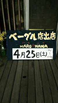 ひるま農園「ひるハナ」