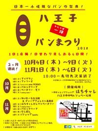 【2ヶ月連続開催!】日本一小規模なパンの祭典!八王子一坪パンまつり 2018