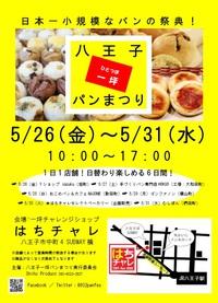 【5/26(金)~5/31(水)】日本一小規模なパンの祭典!「八王子一坪パンまつり」を開催します!