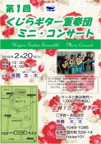 茶房 木・木(もくもく) ミニコンサート