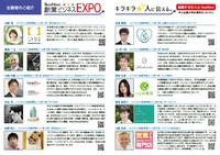 初開催!BusiNest創業ビジネスEXPO