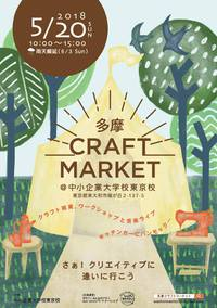 多摩 CRAFT MARKET