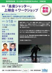 映画「未来シャッター」上映会&ワークショップ 3/18開催