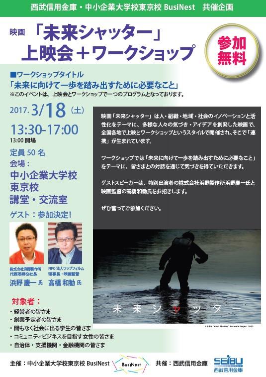 映画「未来シャッター」上映会+ワークショップ