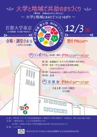 平成29年度WAM助成(社会福祉振興助成事業)第2回シンポジュウム「大学と地域,共助のまちづくり」