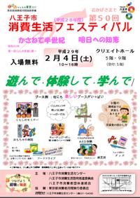 第50回八王子市消費生活フェスティバル 2017/01/05 20:18:44