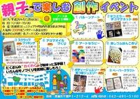 親子で楽しむ創作イベント!