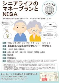 ワンコイン講座◆シニアライフのマネープランとNISA