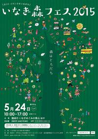 『いなぎ森フェス2015』 〜東京都稲城市の里山で、今年2回目となる自然と音楽の感謝祭を開催します〜
