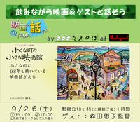映画と話そう@TAMA『小さな町の小さな映画館』 2015/09/04 20:01:42