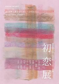 初恋展(東京造形大学山本恵子ゼミナール展)