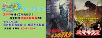 映画と話そう@TAMA『特撮怪獣映画』 2016/04/05 22:38:00