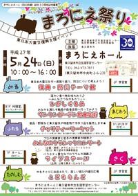 東日本大震災復興支援イベント まろにえ祭り
