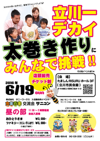 【値下げしました!】立川一、デカイ太巻き作りに挑戦!! 2016/06/01 10:13:47