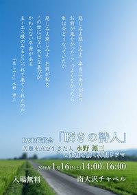 DVD鑑賞会