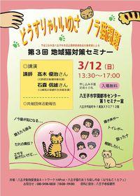 「どうすりゃいいのさ ノラ猫問題」 3月12日にセミナー開催