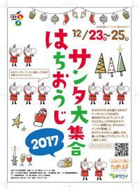 はちおうじサンタ大集合!2017