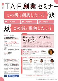 T.A.F.(タフ)創業セミナー 『夢も、女性としての人生も、諦めない』〜女性起業家向けセミナー〜