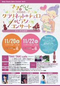 Baby Classic Salon Concert vol.3~ママとベビーのためのサロンコンサート 2015/10/16 22:59:40