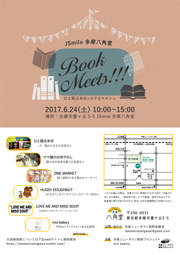 Book Meetsフライヤー