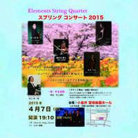 エレメンツ・クァルテット スプリングコンサート 2015