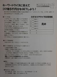 クイズで5000円金券もらっちゃおう(*^-^*)
