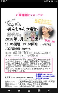 八障連福祉フォーラム「DXな日々~美んちゃんの場合~」バリアフリー映画上映