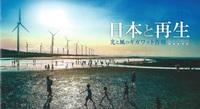 映画『日本と再生 光と風のギガワット作戦』上映会(夜の部)