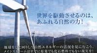 映画『日本と再生 光と風のギガワット作戦』上映会(午後の部)