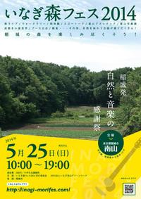 東京都稲城市の里山で、自然と音楽の感謝祭「いなぎ森フェス2014」を開催します!