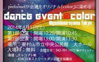 ダンスイベント 『color(カラー)』