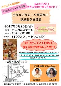 5/26(金) Etsy八王子・多摩主催 『手作りでゆる~く世界進出講演会&交流会』を開催します