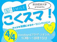 国分寺駅北口cocobunjiプラザ開館に合わせ東京経済大が参加、「こくスマ!」開催