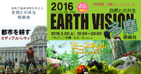 2016 EARTH VISION多摩 映画会 2016/01/23 18:07:32