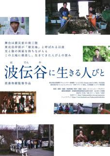 ボラステシネサロンVOl31ドキュメンタリー映画「波伝谷に生きる人びと」上映会と監督のお話