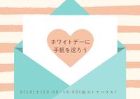 [3/10(土)](手ぶらで手紙を書こう)ホワイトデーに手紙を送ろう