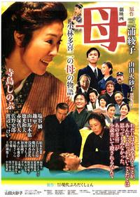 映画「母 小林多喜二の母の物語」上映会(ルネこだいら)