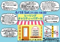 6/18(土)占い・魔法体験・ヒーリングのイベント開催