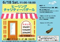 6/18ヒーリング・チャリティーバザール開催!
