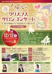 ママとベビーのためのクリスマスサロンコンサート〜ティータイム付き 2015/11/25 20:23:46