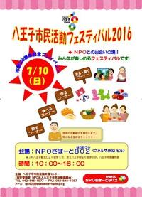 八王子市民活動フェスティバル2016 2016/07/08 06:49:59