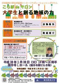 国分寺で東京経済大学地域連携センターコラボレーションシンポジウム「大学生と創る地域の力」