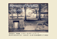 金沢伸吾 写真展 Memory of Park802 2015/09/28 22:58:15