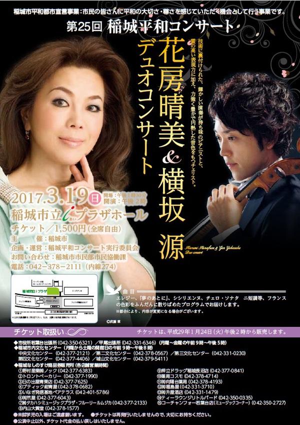 第25回 稲城平和コンサート