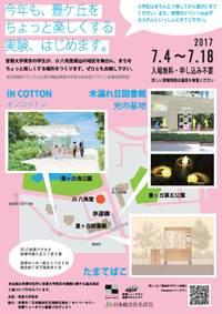 首都大学東京「参加型デザイン実習」作品展示のお知らせ
